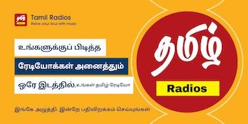 Tamil Radios